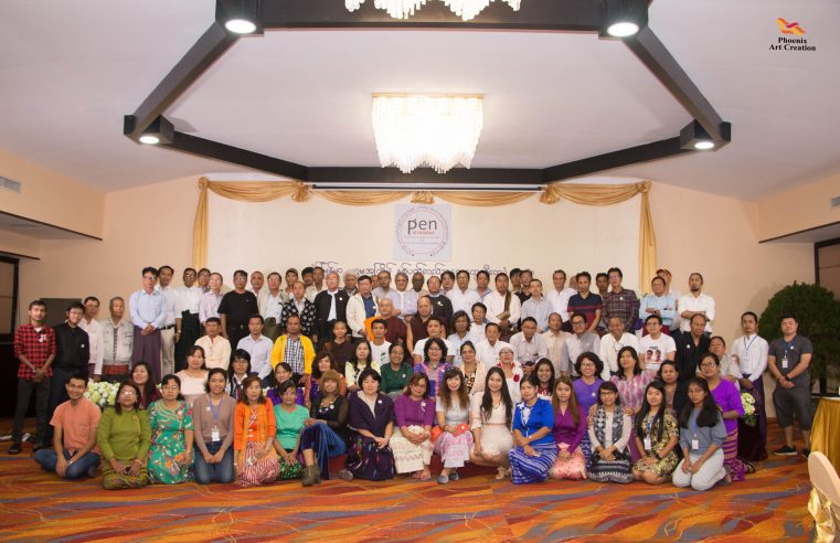 ပဲန်မြန်မာ၏ ပဥ္စမအကြိမ်မြောက် နှစ်ပတ်လည်အထွေထွေညီလာခံ ကျင်းပ