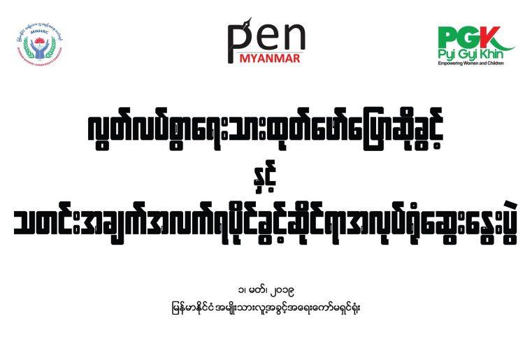 လွတ်လပ်စွာရေးသားထုတ်ဖော်ပြောဆိုခွင့်နှင့် သတင်းအချက်အလက်ရပိုင်ခွင့်ဆိုင်ရာ အလုပ်ရုံဆွေးနွေးပွဲကို မြန်မာနိုင်ငံလူ့အခွင့်အရေးကော်မရှင်တွင် ကျင်းပ