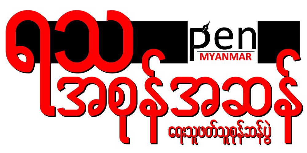 ၁၁၉ ကြိမ်မြောက် ရသအစုန်အဆန်ရေးသူဖတ်သူ စုန်ဆန်ပွဲ