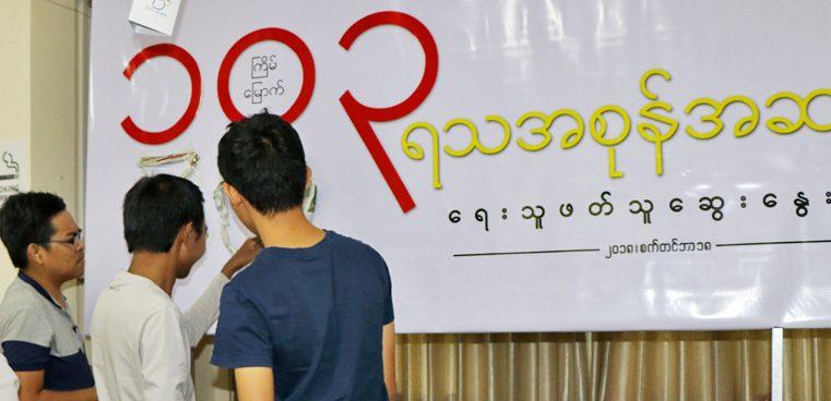၁၀၃ ကြိမ်မြောက် ရသအစုန်အဆန် ရေးသူဖတ်သူဆွေးနွေးပွဲ