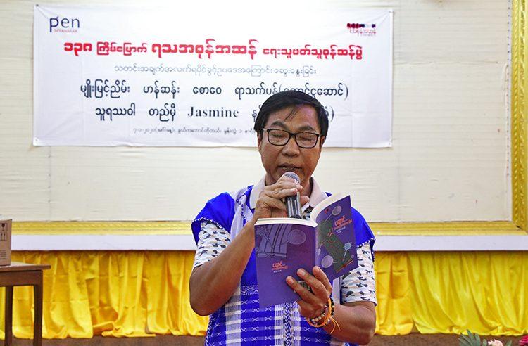 ၁၃၈ ကြိမ်မြောက် ရသအစုန်အဆန် ရေးသူဖတ်သူ စုန်ဆန်ပွဲနှင့် သတင်းအချက်အလက်ရပိုင်ခွင့်ဆိုင်ရာ ဥပဒေအကြောင်း ဆွေးနွေးပွဲ