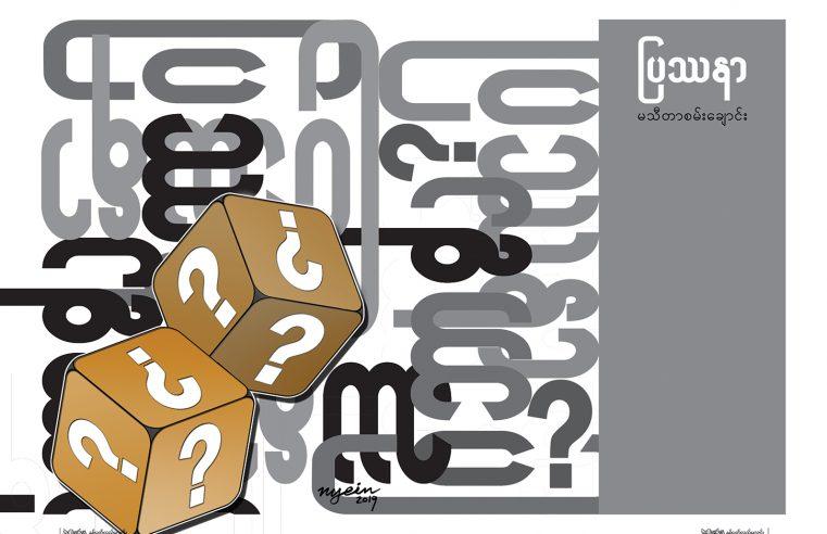 ပြဿနာ(ရသစာတမ်း)၊ စာရေးဆရာမ မသီတာ-စမ်းချောင်း