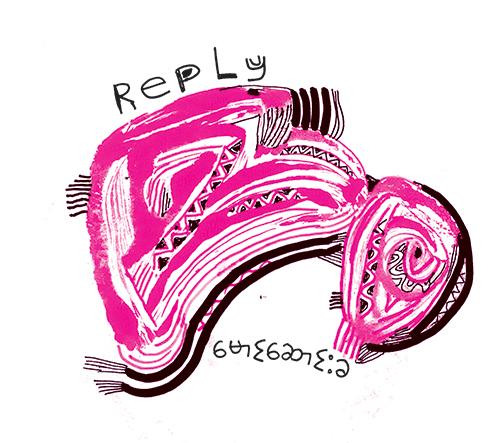 Reply (ကဗျာ)၊ ကဗျာဆရာ မောင်ဆောင်းခ